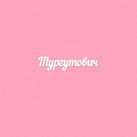 Тургутович