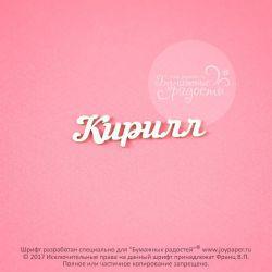 Чипборд. Кирилл