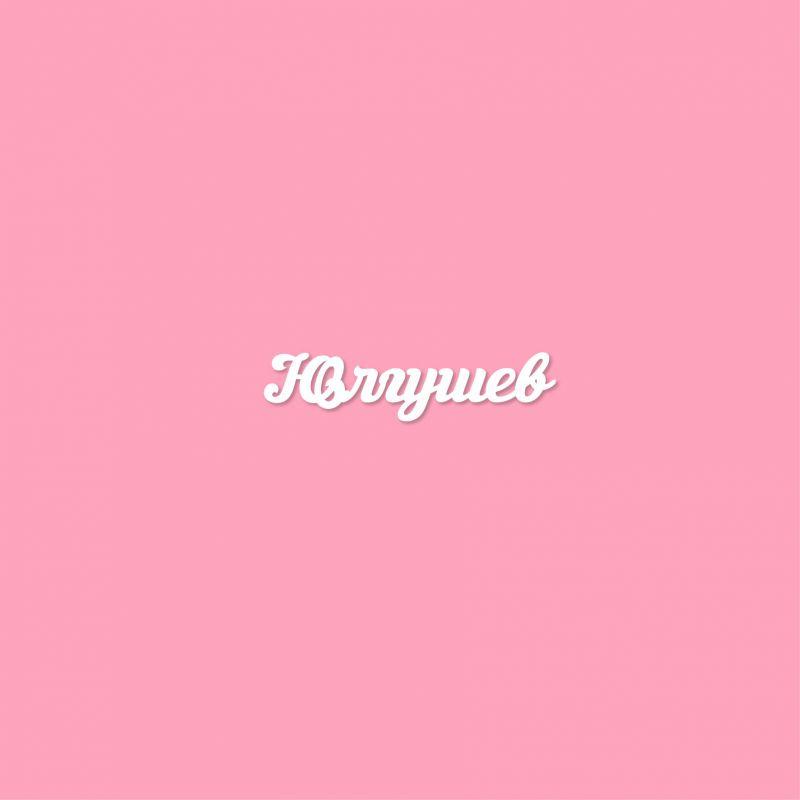 Чипборд. Юлгушев