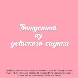 copy of Наш первенец