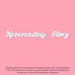Чипборд. Neverending Story