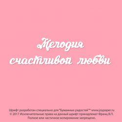 Чипборд. Мелодия счастливой любви