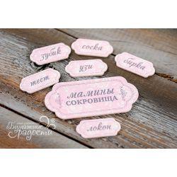"""Набор """"Мамины сокровища"""" розовый"""