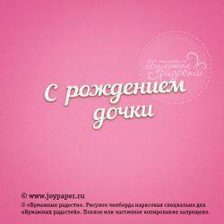 """Надпись """"С рождением дочки"""""""