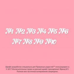 Чипборд. №1 №2 №3 №4 №5 №6 №7 №8 №9 №10