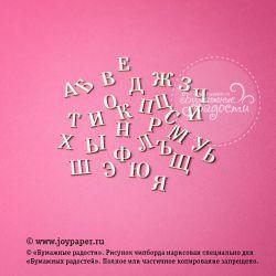 Чипборд. Буквы