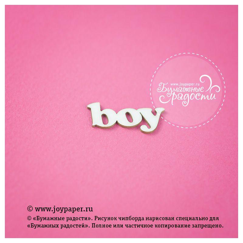 """Чипборд. Надпись """"boy"""""""