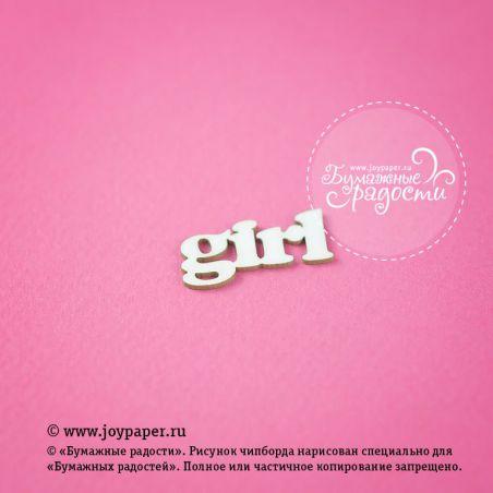 """Надпись """"girl"""""""