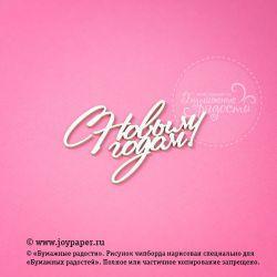 """Чипборд. Надпись """"С новым годом!"""""""
