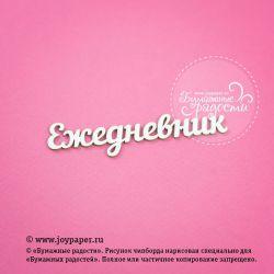 """Чипборд. Надпись """"Ежедневник"""""""