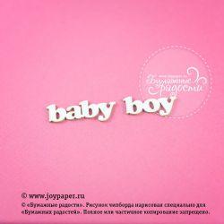 """Чипборд. Надпись """"baby boy"""""""