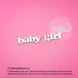 """Чипборд. Надпись """"baby girl"""""""