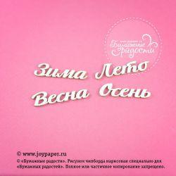 """Набор надписей """"Времена года"""""""