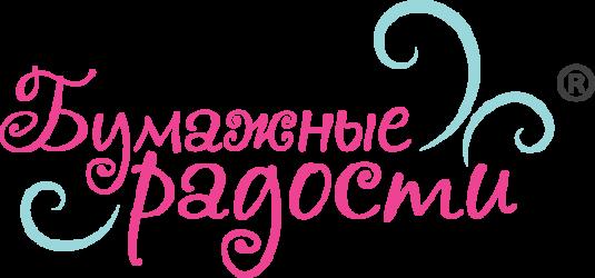 """Блог """"Бумажные радости"""" ®"""